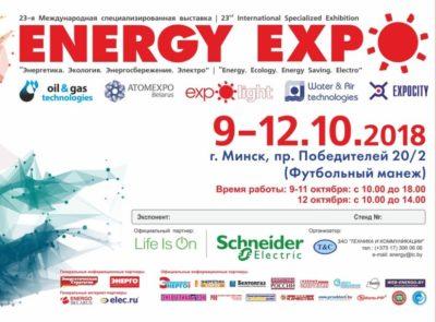 ENERGY EXPO Minsk 2018