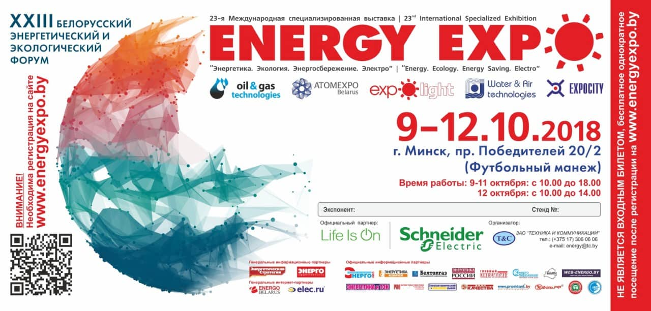 Energy Expo Minsk 2018